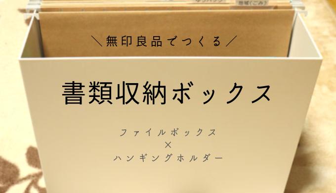 無印良品_書類収納ボックス