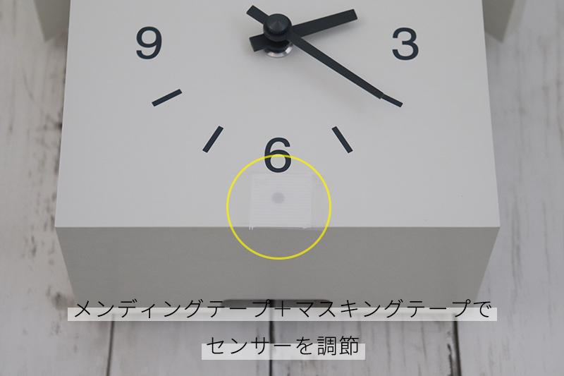 無印良品 鳩時計 明暗センサーの調整