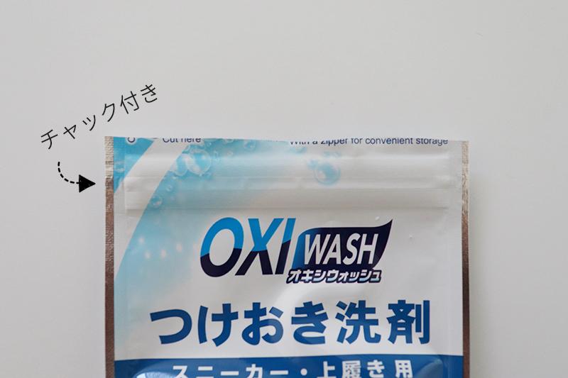 オキシウォッシュ ブログ画像