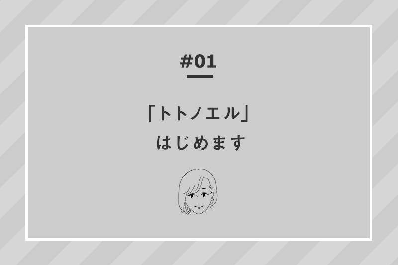 トトノエル#01